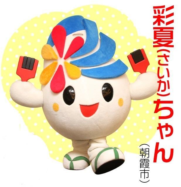 「朝霞市イメージキャラクター」の画像検索結果
